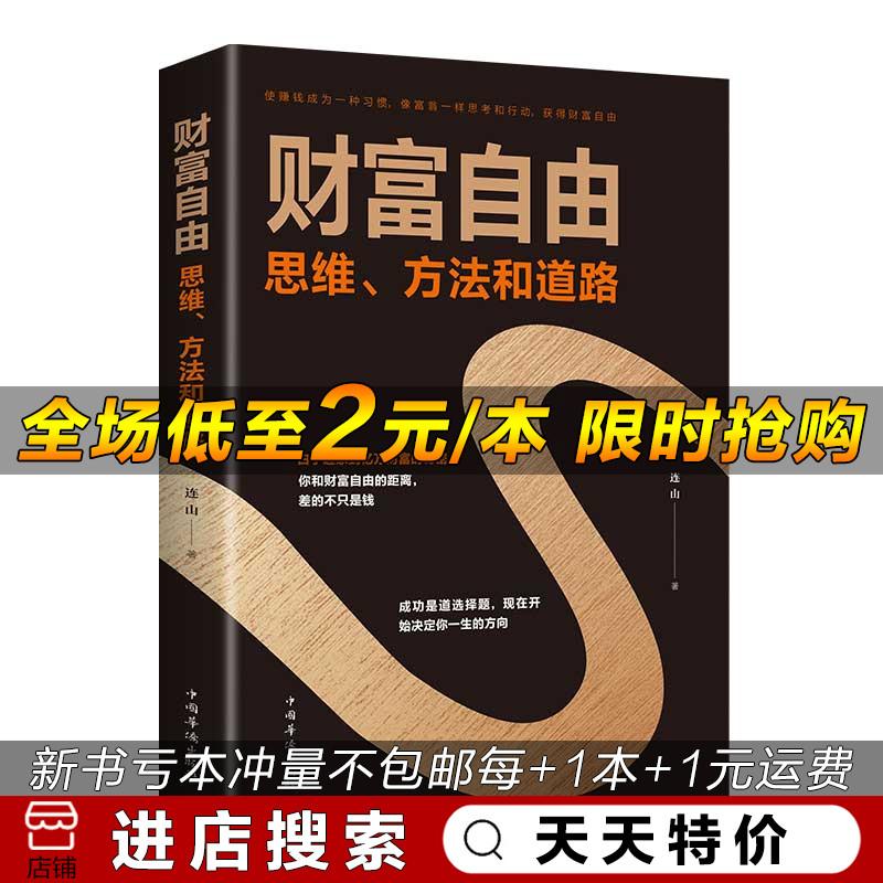 【天天特价】财富自由 思维方法和道路 个人理财 股票基金投资理财教学书金融投资财富书籍 理财方法和道路成功书籍财富自由的思维