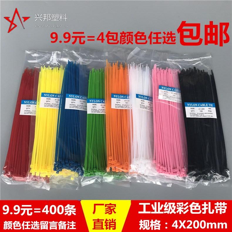 彩色扎带4*200mm尼龙扎带捆绑带一拉得黑白红黄蓝绿橙粉塑料扎带