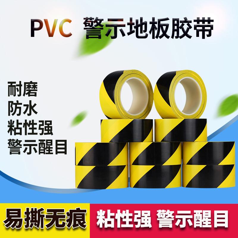 Пленка для ПВХ панель лента разноцветный Маркировочная лента черный Предупреждение о желтой зебре стандартный Лента знаний 33m