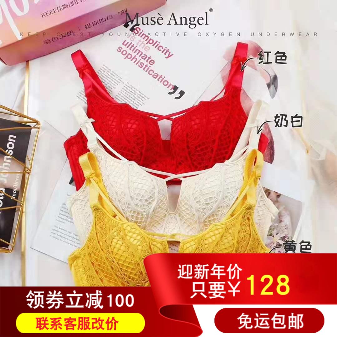 买一送一正品慕色天使内衣新款少女时代能量火山石收副乳聚拢套装