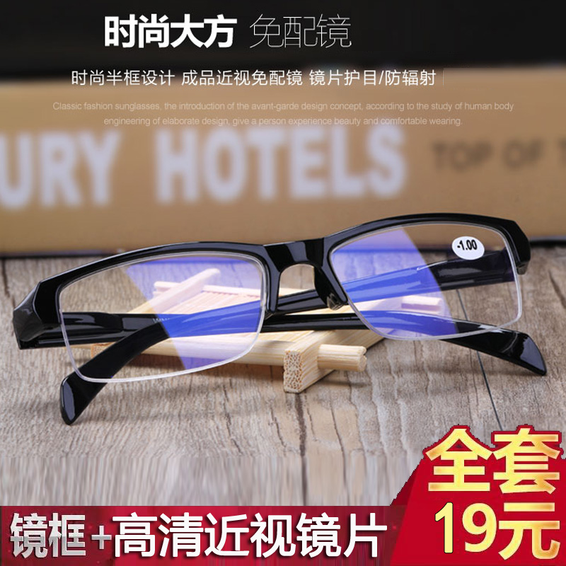 100-400 degree myopia glasses half frame spectacles frame radiation protection finished glasses full frame for men and women, large and small face