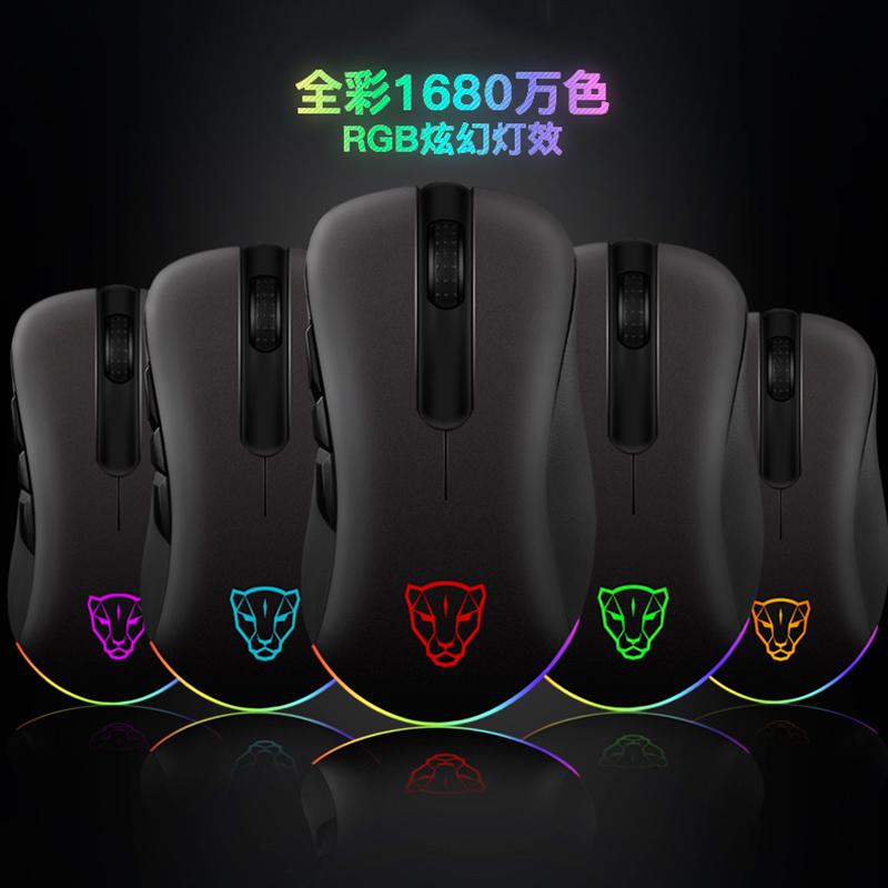 摩豹V 100ゲーム専用の有線マウスのマクロ定義電気競技の職業CFolはニワトリを食べて色彩のマウスをまぶします。