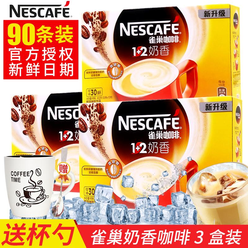送杯勺 雀巢奶香1+2速溶咖啡 奶香咖啡15g*30条 450g*2盒/3盒装