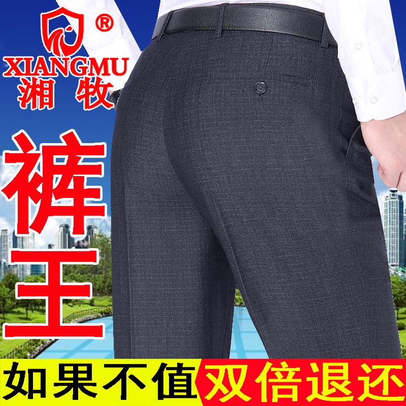 湘牧羊毛西裤男秋冬厚款宽松直筒中年商务休闲男士西装裤免烫正品