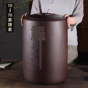 宜兴大号紫砂茶叶罐茶缸存储陶罐罐