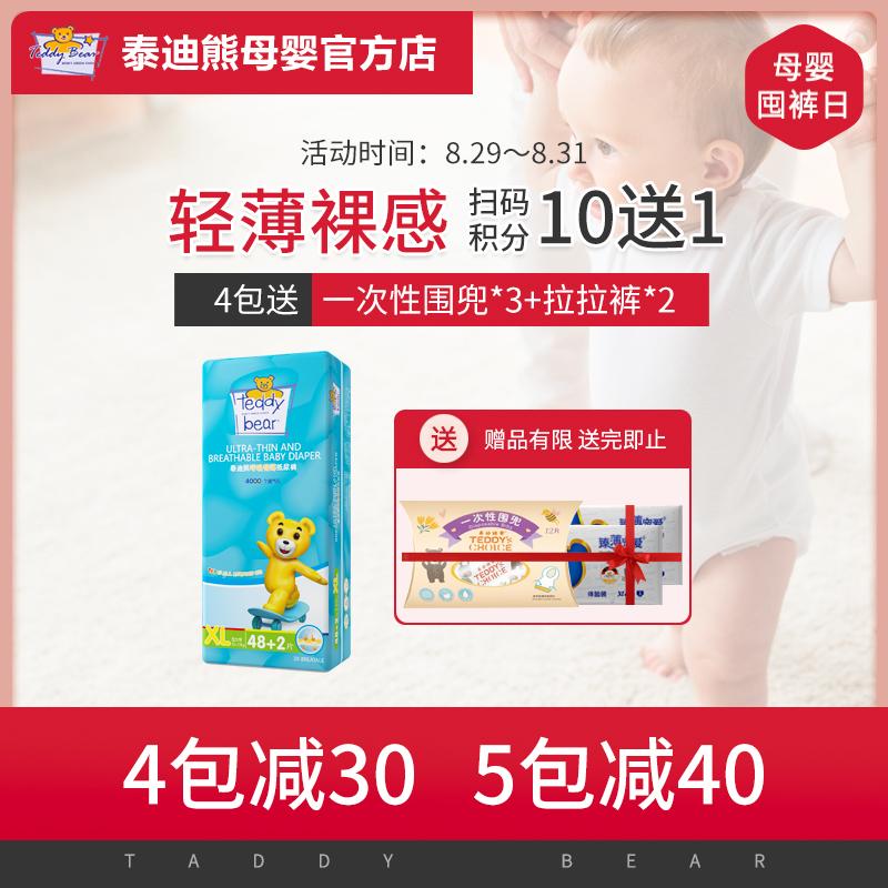 泰迪熊纸尿裤XL50片 超薄透气干爽呼吸特薄婴儿尿不湿 夏季