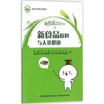 新食品原料与人类健康中国农村技术开发中心国家新食品资源健康产业技术创新战略联盟编轻纺专业科技中国轻工业出版社