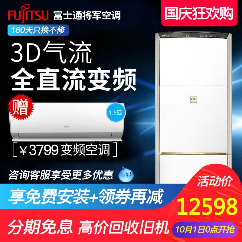 fujitsu /富士通agqa25lucb3匹券后12598.00元