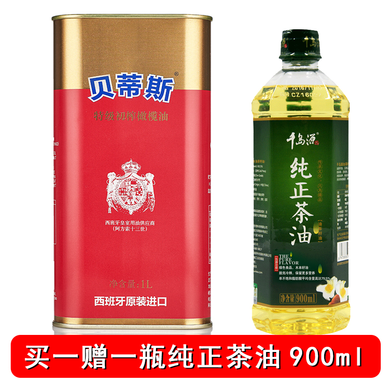 Spanish imported edible oil Betis Extra Virgin Olive Oil 1L barrel