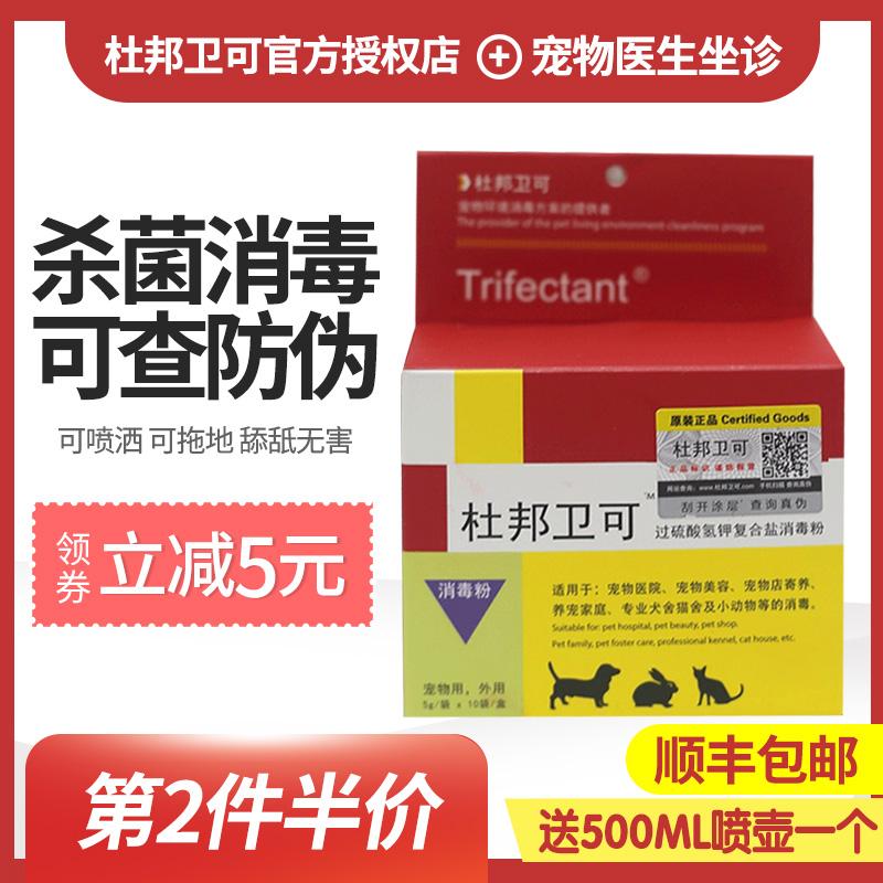 杜邦卫可宠物消毒剂猫咪专用消毒粉家用狗狗杀菌消毒液室内喷雾