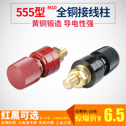 555M10纯铜接线柱稳压器发电机电焊机接线柱全铜大电流接线柱端子