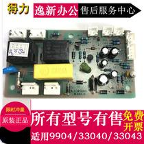 1018惠普打印機主板1020PLUS接口板HP1020主板hp1020全新適用