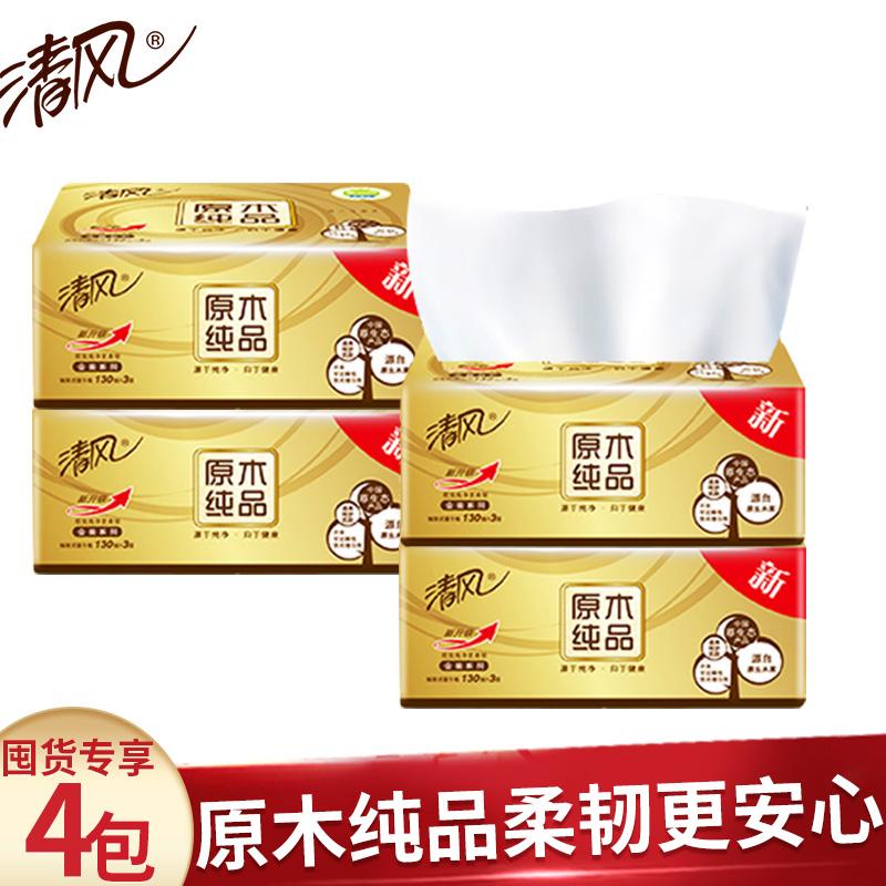 清风抽纸原木纯品家用家庭装3层130抽*4包餐巾纸办公卫生纸抽