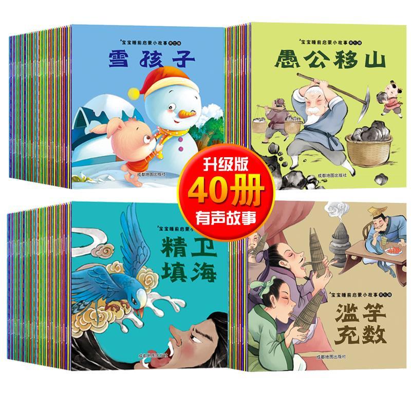 [宏聿教育图书专营店绘本,图画书]带拼音的儿童绘本睡前故事书 适合0-月销量115件仅售16.8元