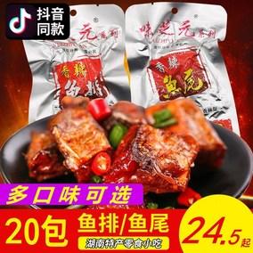 味芝元鱼尾香辣鱼排26g20包湖南特产辣鱼即食鱼块网红零食小吃