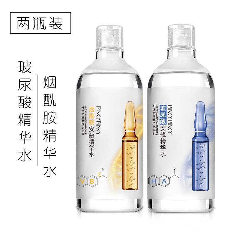 限时抢购500ml玻尿酸烟酰胺精华水爽肤水原液安瓶补水保湿提亮肤色大瓶