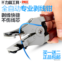 Force Arrow multi-function automatic wire stripping pliers multi-function wire shifting pliers stripper pliers cable stripping broken line pliers