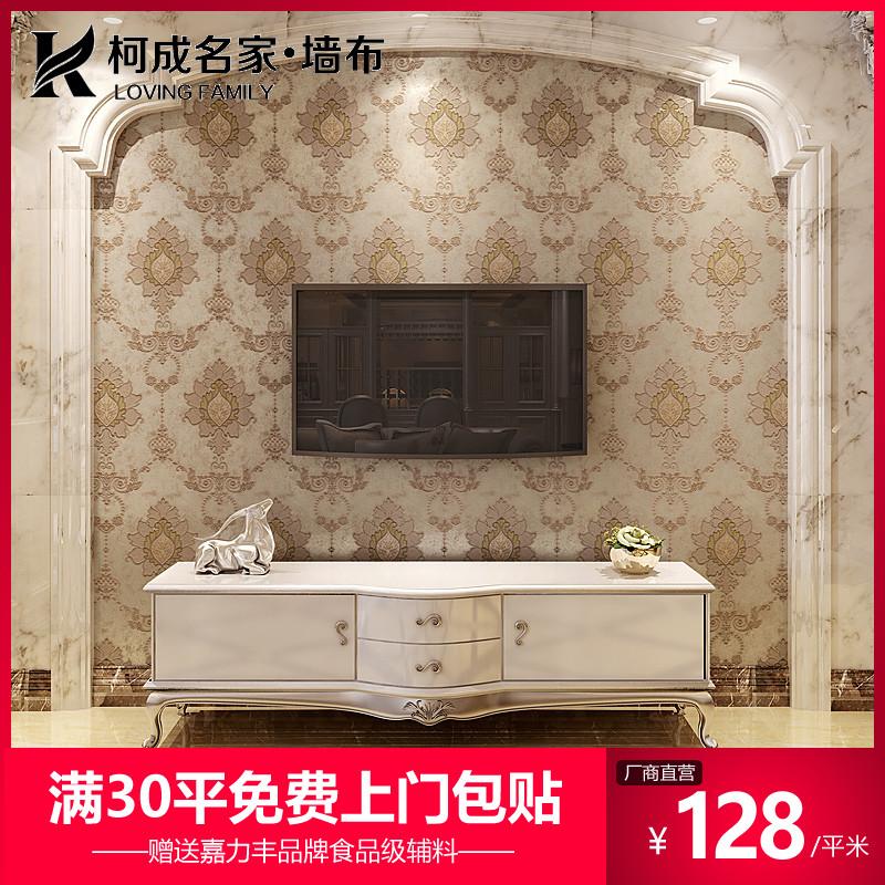 名家欧式无缝壁布现代卧室客厅背景墙电视墙3D刺绣无纺布墙纸800510-22新券