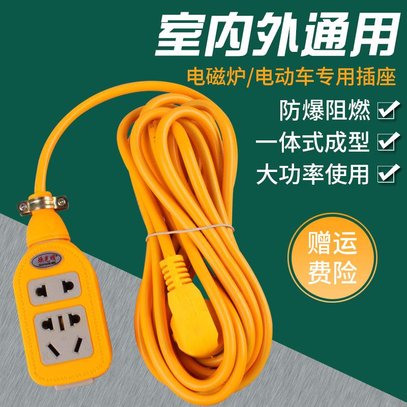 大功率電磁爐接線板插座家用電源排插拖線板10米電瓶車延長線插排