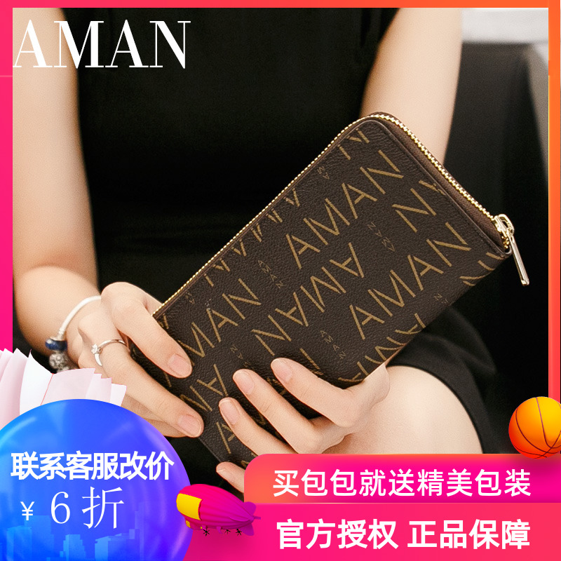 Aman womens wallet womens long 2020 new European and American fashion zipper hand bag fashionable multi card position and multi-function