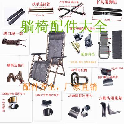 Шезлонг складной стул монтаж полностью случайный стул опираться на стул кнопку подключить запереть подлокотник металл монтаж шезлонг галстук веревки