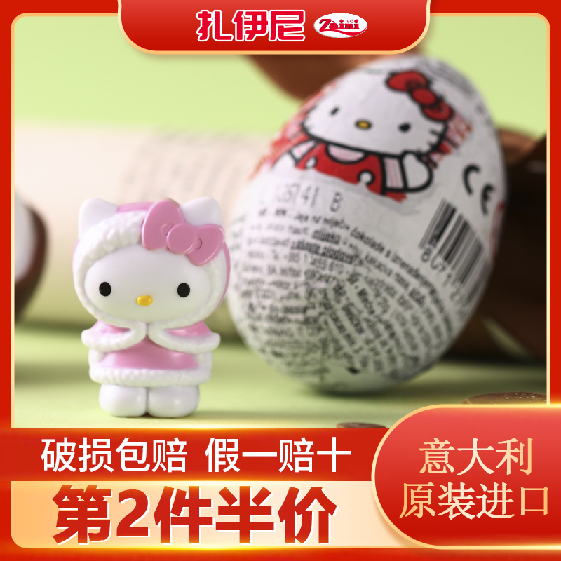 [6 pieces of hello kitty cats] ZAINI imported Qiqu milk chocolate eggs for children