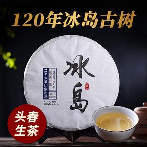 冰岛120年古树云南七子饼茶叶新茶