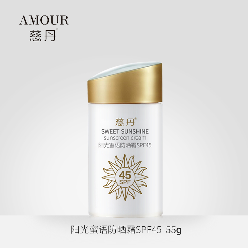 Sun tan, SPF45, protects skin from whitening, water replenishing, concealer, and UV protection.