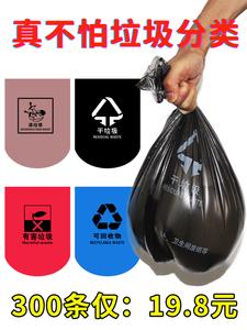 上海分类垃圾袋干湿有害厨余垃圾袋家用手提式加厚一次性塑料袋