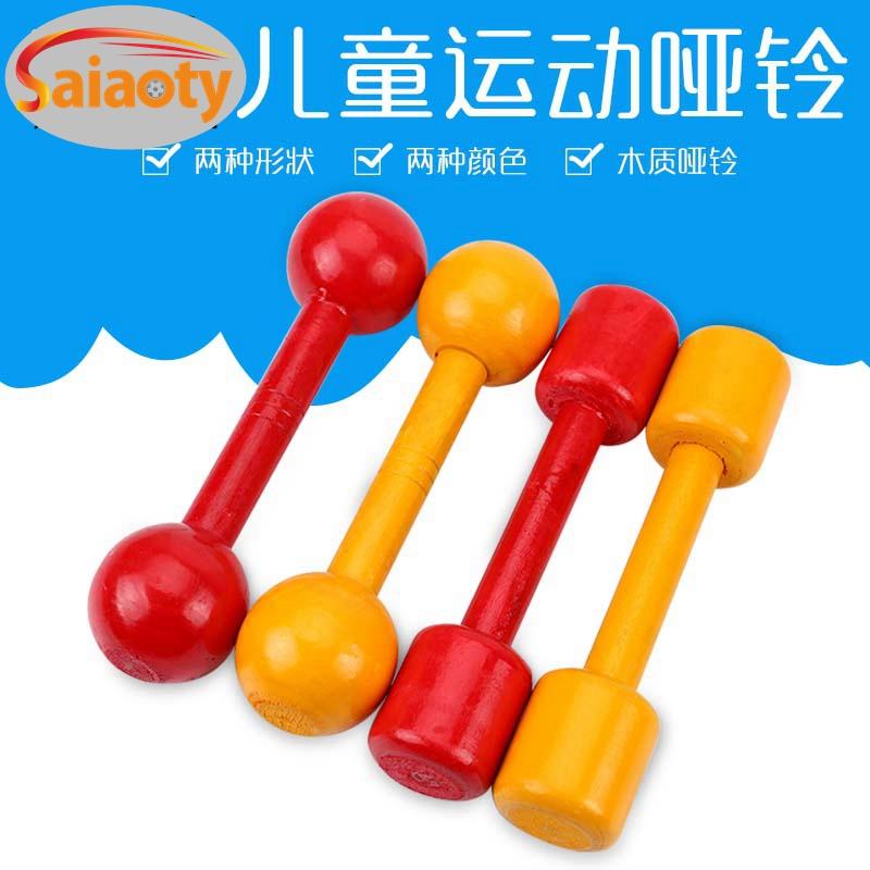 幼儿园早操哑铃彩色木制儿童小哑铃幼儿木哑铃玩具木质体操小哑铃