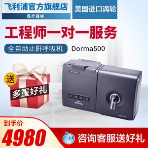 飞利浦伟康呼吸机dorma500止鼾器