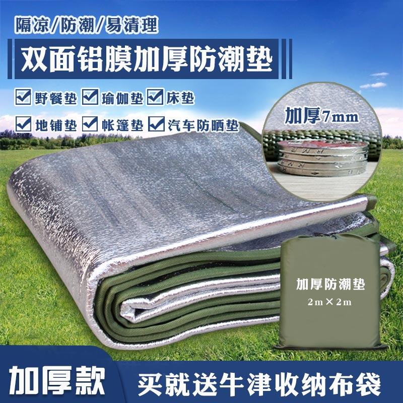 防潮垫加厚户外睡垫隔凉垫防寒地布折叠便携地席爬行垫帐篷隔潮垫