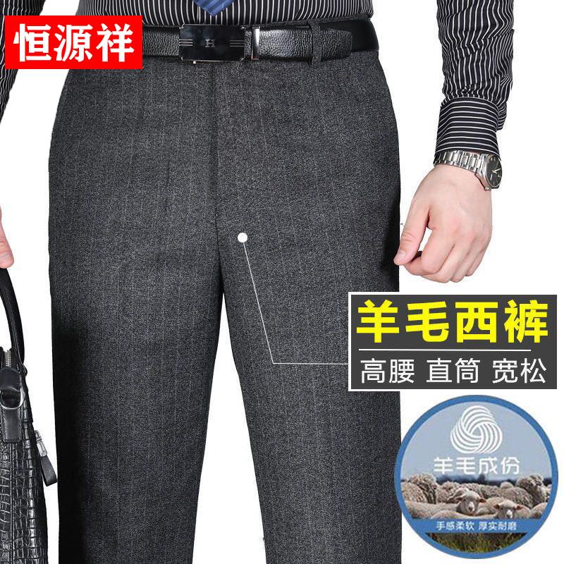 恒源祥羊毛男士西裤秋冬厚款直筒宽松高腰男裤中年免烫休闲西装裤