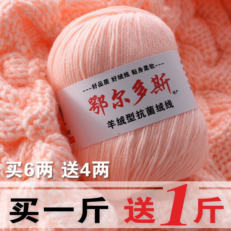 宝宝毛线 手工编织 婴儿童羊绒毛线特价清仓牛奶棉中粗钩针围巾线