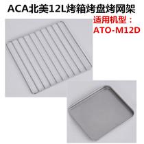 适配ACA北美12升小烤箱ATO-M12D烤盘烧烤网架食物盘托盘烤箱配件