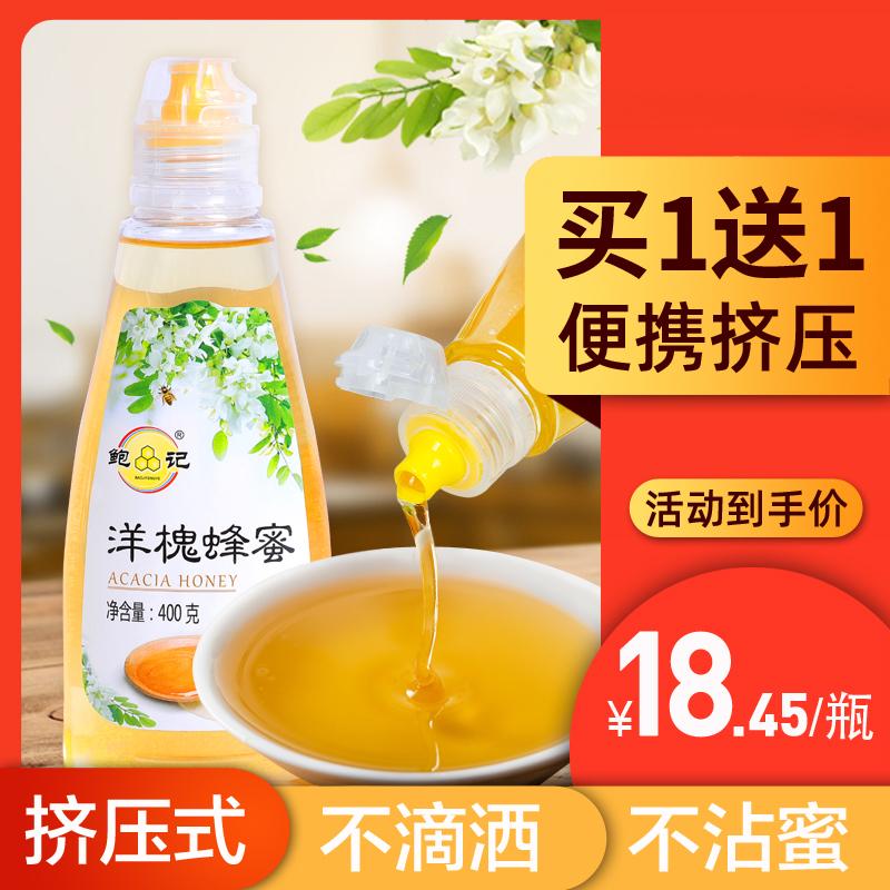 10-25新券【买一送一】洋槐蜂蜜纯2瓶天然农家自产新鲜蜜源槐花成熟液态蜜