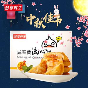 梦享鲜生中秋月饼蛋黄酥雪媚娘流心饼精美小包装礼盒送礼食品