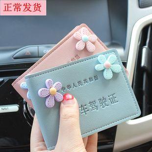 駕駛證皮套個性創意網紅男女機動車行駛證駕照保護套本二合一體包