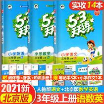北京版 2021新五三天天练三年级上册语文数学英语全套3本 小学3三年级上册语数英课堂同步阅读训练53全优卷教辅资料书 曲一线