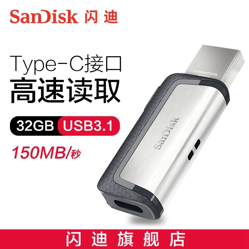 闪迪至尊高速Type-C USB3.1双接口OTG闪存盘 32G手机两用U盘
