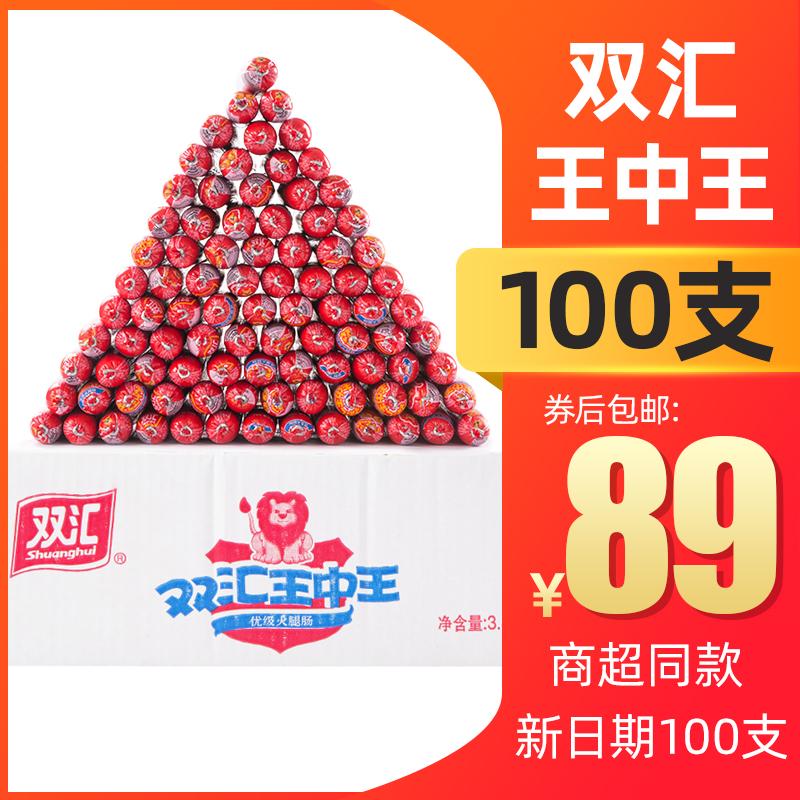 双汇王中王火腿肠整箱可批发烧烤煎炸香肠泡面搭配35g*100根