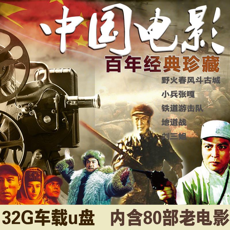 抗战老电影u盘32g战争电影汽车载优盘usb中国百年红色革命影视mp4