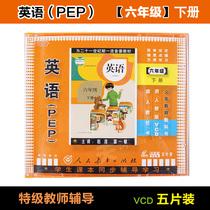 人教版小学生pep英语六年级英语下册 5VCD教学视频教材光盘碟片