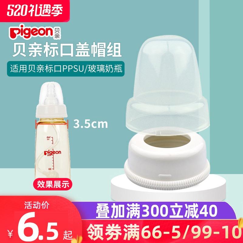 Крышки для бутылочек Артикул 520346896694