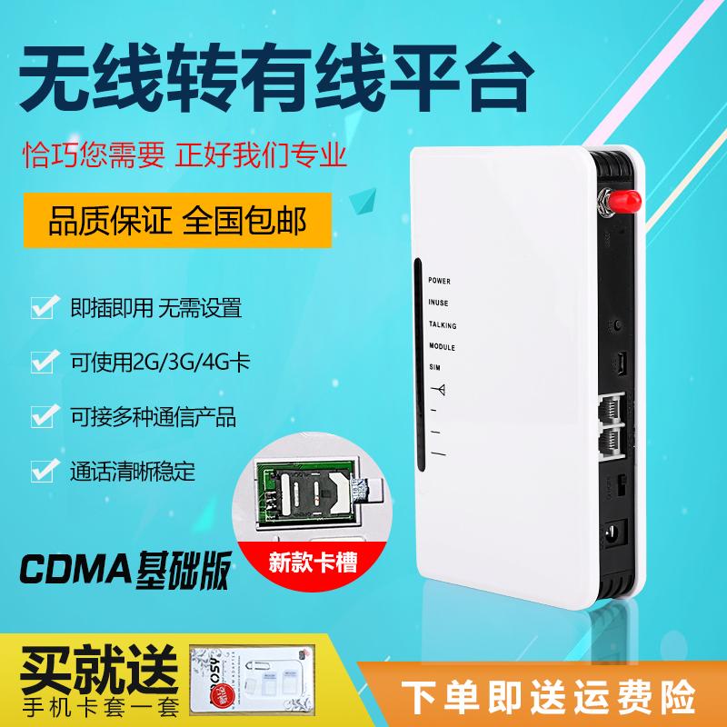 Связь CDMA беспроводной платформа беспроводной поворот проводной подключать запись коробка сигнализация платить изменение машинально сиденье машинально существует перевернутый поляк