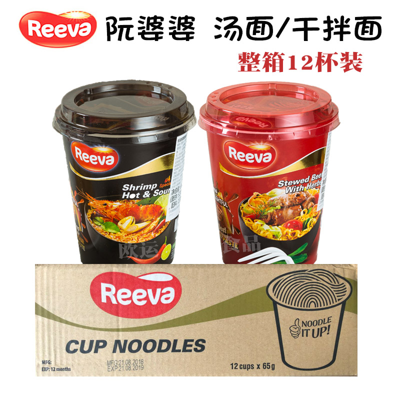 reeva阮婆婆越南产 牛肉酸辣虾干拌汤面 65G*12杯 网红泡面小食堂