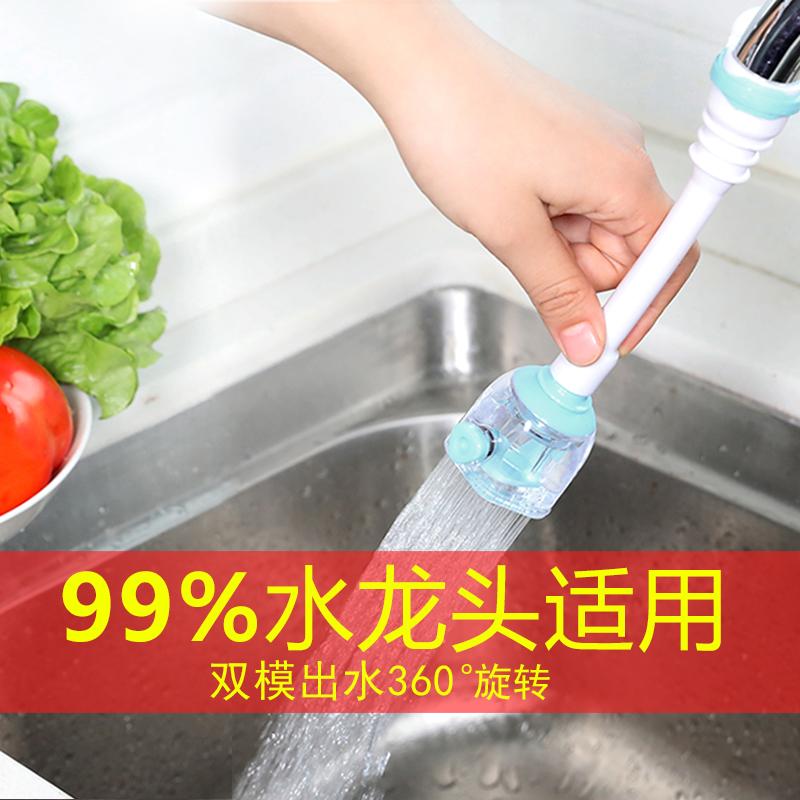 厨房水龙头万能节水器过滤器