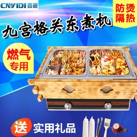关东煮机器商用燃气煤气麻辣烫锅9格串串香设备鱼蛋小吃关东煮锅