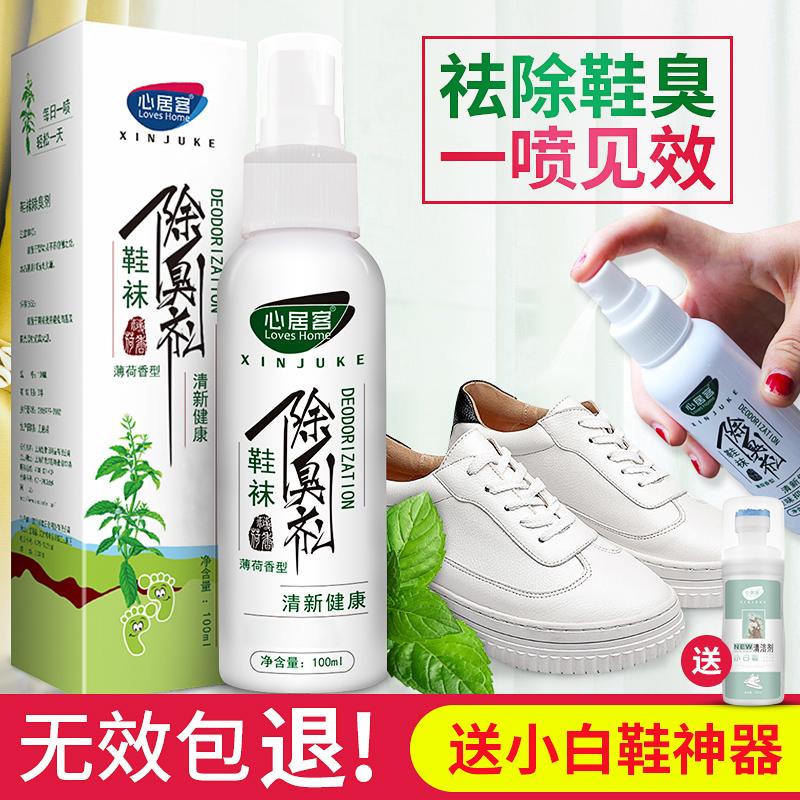 心居客鞋子除臭剂去脚臭喷雾防鞋臭克星鞋袜除臭粉小白鞋除味神器