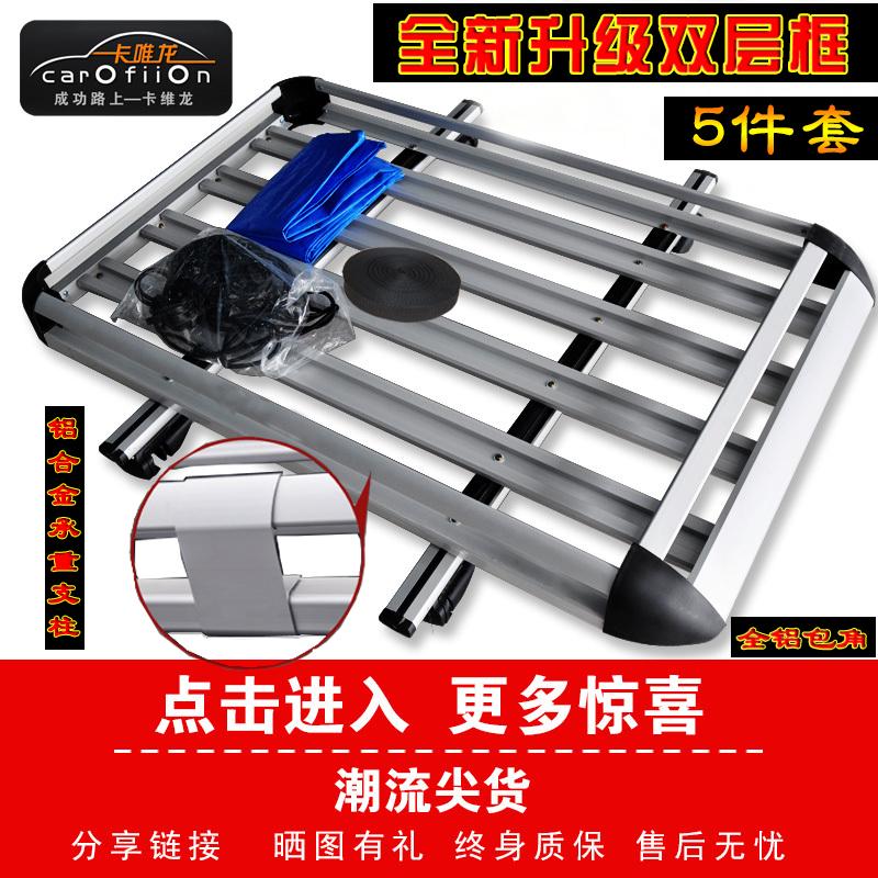 双层框通用汽车SUV行李架框车顶筐行李框 汽车专用车顶铝合金货架